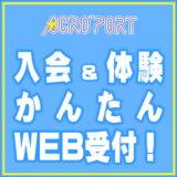 ご入会&体験は、カンタンWEBから!