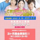 フィットネス ご紹介キャンペーン開催中!!