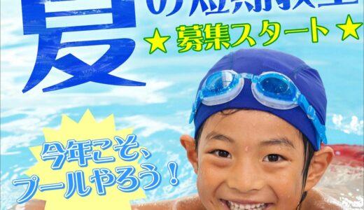夏の短期水泳教室 最終9月末まで!