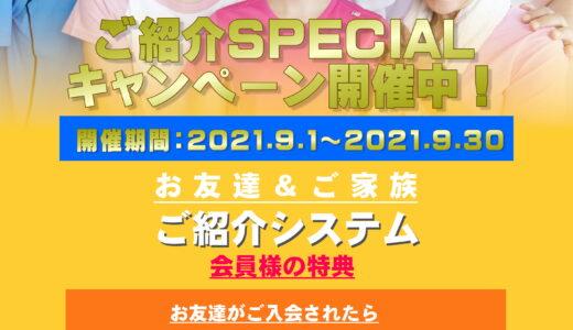 フィットネス 秋のご紹介キャンペーン開催中!!
